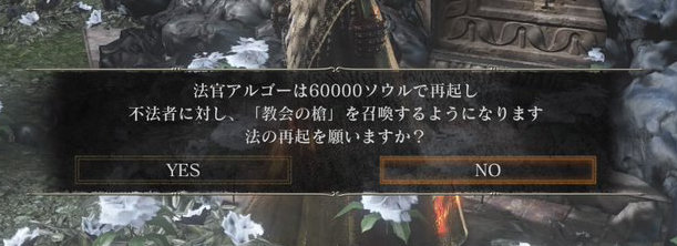 イベント ダーク ソウル 3