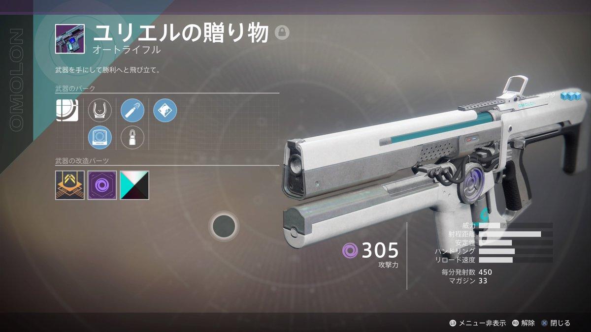 Destiny2】クルーシブル最強武器ランキング!PvP対戦でおすすめの強い ...