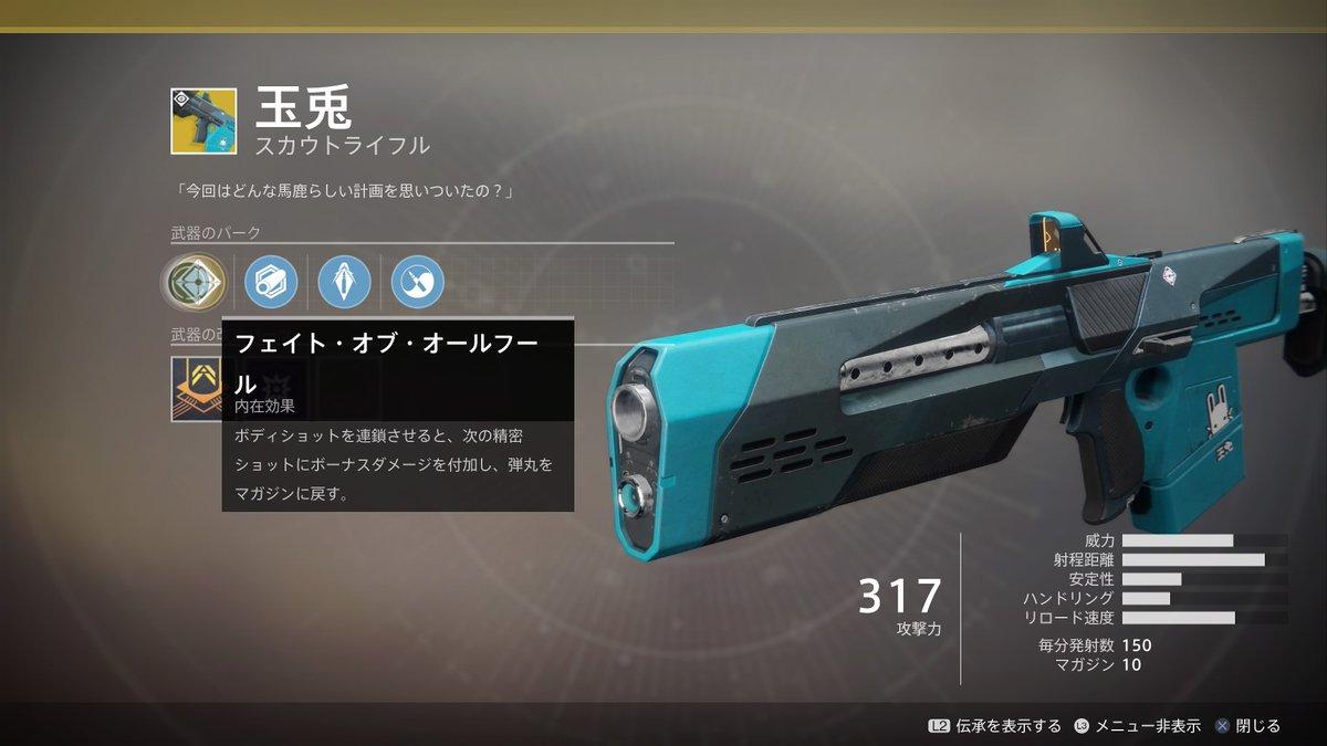 キャノン destiny2 ハンド
