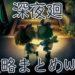 【深夜廻(しんよまわり)】攻略まとめWiki【団長のまったりPS4メモ】