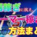 【地球防衛軍5】武器稼ぎ・アーマー稼ぎ方法まとめ【完全版】
