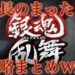【銀魂乱舞】吉原炎上篇 攻略チャート【長篇追想乱舞モード】