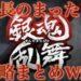 【銀魂乱舞】かぶき町四天王篇 攻略チャート【長篇追想乱舞モード】
